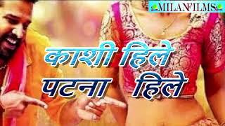 Kashi Hille Patna Hille   काशी हिले पटना हिले   Ritesh Pandey   Antra Singh Priyanka