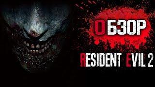 Обзор Resident Evil 2 Вся правда коротко и ясно
