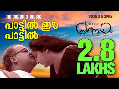 Pattil Ee Pattil from film Pranayam