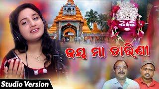 Jaya Maa Tarini | Odia New Bhajan Song | Ranjan Kumar Das | Dinesh Mallick