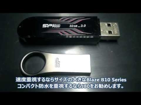 シリコンパワー USB3.0 USBメモリ(防水 / 防塵 / 耐衝撃) Jewel J80シリーズ 32GB 永久保証 を使ってみた。