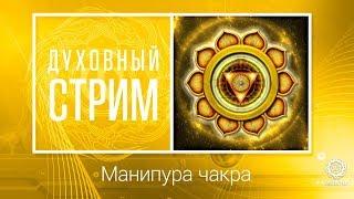 Манипура чакра - таблетка от жадности. Духовный стрим.