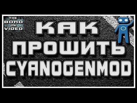 Как прошить (установить) CyanogenMod 10.1/10.2/11 и все другие версии