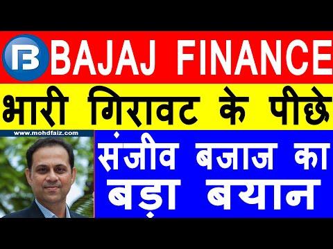 BAJAJ FINANCE SHARE PRICE TODAY | BAJAJ FINANCE SHARE LATEST NEWS | BAJAJ FINANCE SHARE REVIEW