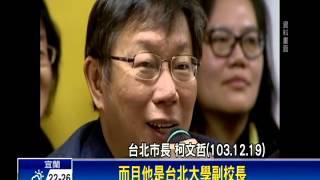 陳銘薰請假待命一週  去留仍未定論-民視新聞