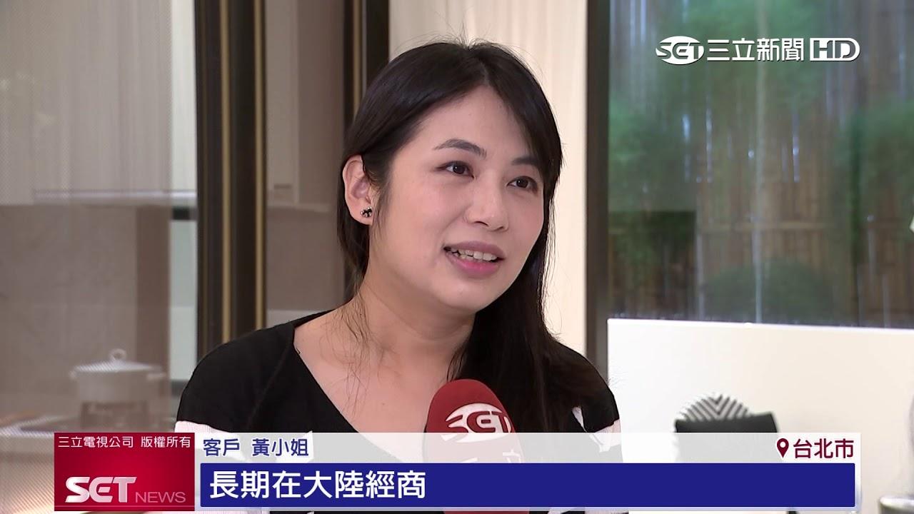 臺灣房市買盤旺 圓山帝寶引菁英置產|三立新聞臺 - YouTube