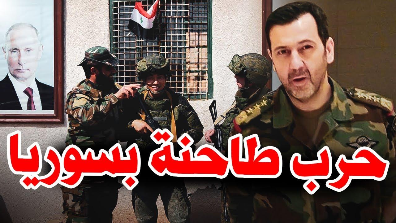 حرب طاحنة تفاجئ النظام جنوب سوريا وماهر الأسد يصدم السوريين