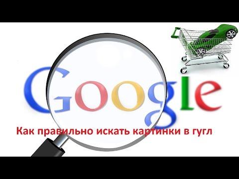 Как правильно искать картинки в Google (гугл)