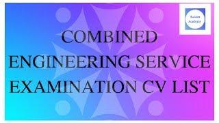 COMBINED ENGINEERING SERVICE EXAMINATION CV LIST 2018