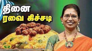 Rava Kichadi Recipe | Thinai Rava Kichadi | Adupangarai | Jaya Tv