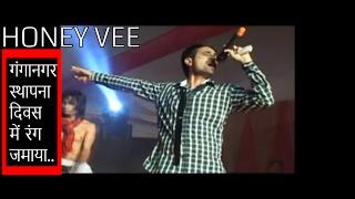 Dil Sambhal Ja Zara | Murder 2 | Singer Honey Vee | Arijit Singh Karaoke | Sri Ganganagar |