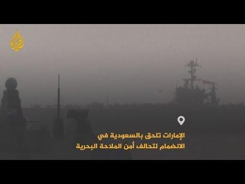 الإمارات تلحق بالسعودية وتنضم للتحالف الدولي لحماية الملاحة البحرية  - نشر قبل 3 ساعة