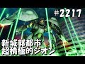 城郭都市 超積極的ジオン #2217【RジャジャTA クインマンサ ガザC ギガン】 Gundam o…