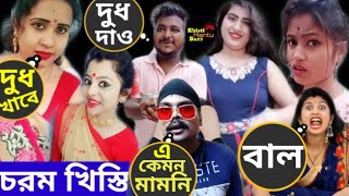 Bengali Chorom Khisti Video   Comedy Bengali Khisti Dubbing Video Edit By mantubiri