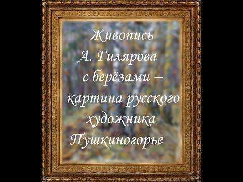 Живопись А Гилярова с берёзами – картина русского художника Пушкиногорье