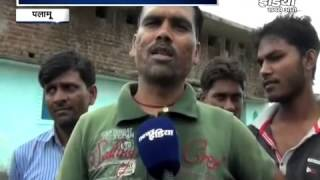 News India,Palamu,Jharkhand :- Rashan Card Me Ghapla