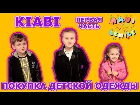Модная одежда для мальчиков в магазине КИАБИ.  Fashion clothes for boys in the shop Kiaby.