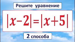 ДВА БЫСТРЫХ СПОСОБА решения уравнения |x-2|=|x+5| ★ Как решать?