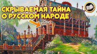 СКРЫВАЕМАЯ ТАЙНА о Русском народе. История Руси. Тайна Русского Народа