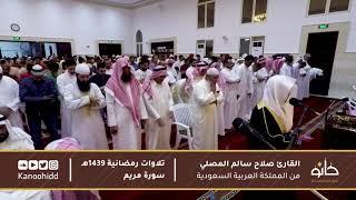 القارئ صلاح سالم المصلي | ما تيسر من سورة مريم | تلاوات رمضانية ١٤٣٩ھ