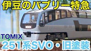 【新製品入線】TOMIX JR251系特急電車「スーパービュー踊り子」2次車・旧塗装 開封レビュー!!(基本セット編)