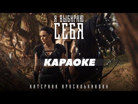Катерина Красильникова - Я выбираю себя (0+) Караоке