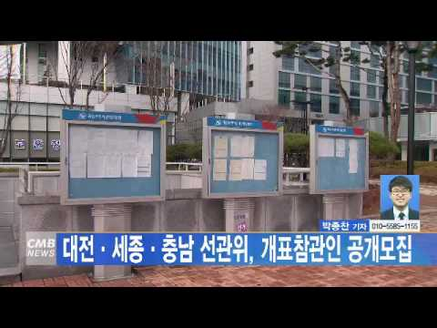 [대전뉴스]대전·세종·충남 선관위, 개표참관인 공개모집