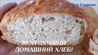 Мой лучший домашний хлеб Наконец то его нашла и больше не покупаю