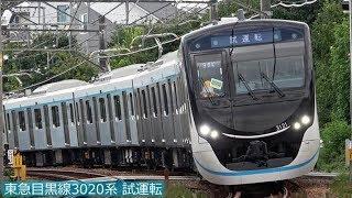 東急目黒線3020系・試運転列車走行シーン/2019年8月