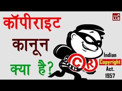 भारत में कॉपीराइट कानून क्या है? | Copyright Act 1957 By Ishan Sid