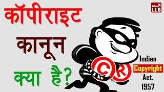 भारत में कॉपीराइट कानून क्या है? | Copyright Act 1957 By Ishan Sid thumbnail