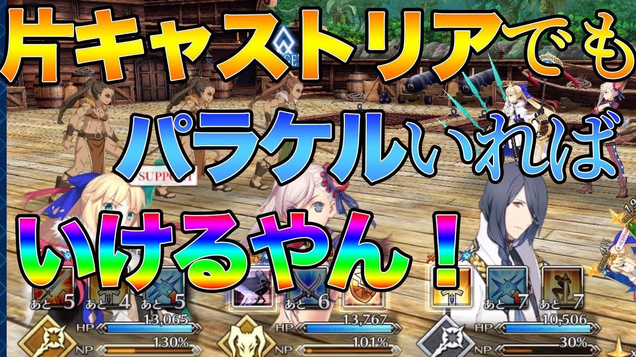 【FGO】片キャストリアでもパラケルススいればシステム組めるやんけ!!!!