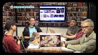 花冧電台《電影誘讀》ep200 - 登月第一人 2/4 登月第一人