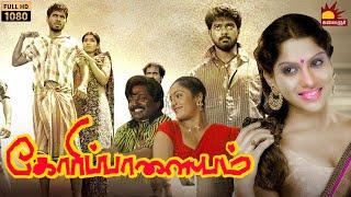 Goripalayam Tamil Full Movie | Vikranth | Harish | Ramakrishnan | Raghuvannan | Poongodi | Ilavarasu