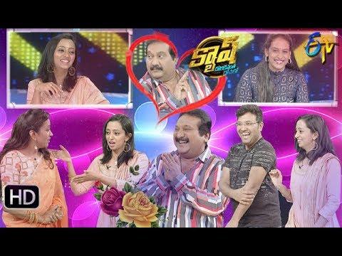 Cash| Mano,Sri Krishna,Malavika,Anjana