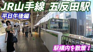 【平日昼間も混雑!】JR山手線、五反田駅構内を散策!(Japan Walking around Gotanda Station)