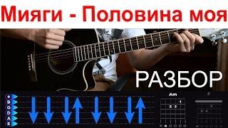 Download Мияги - Половина моя. Разбор на гитаре с табами Mp3 and Videos