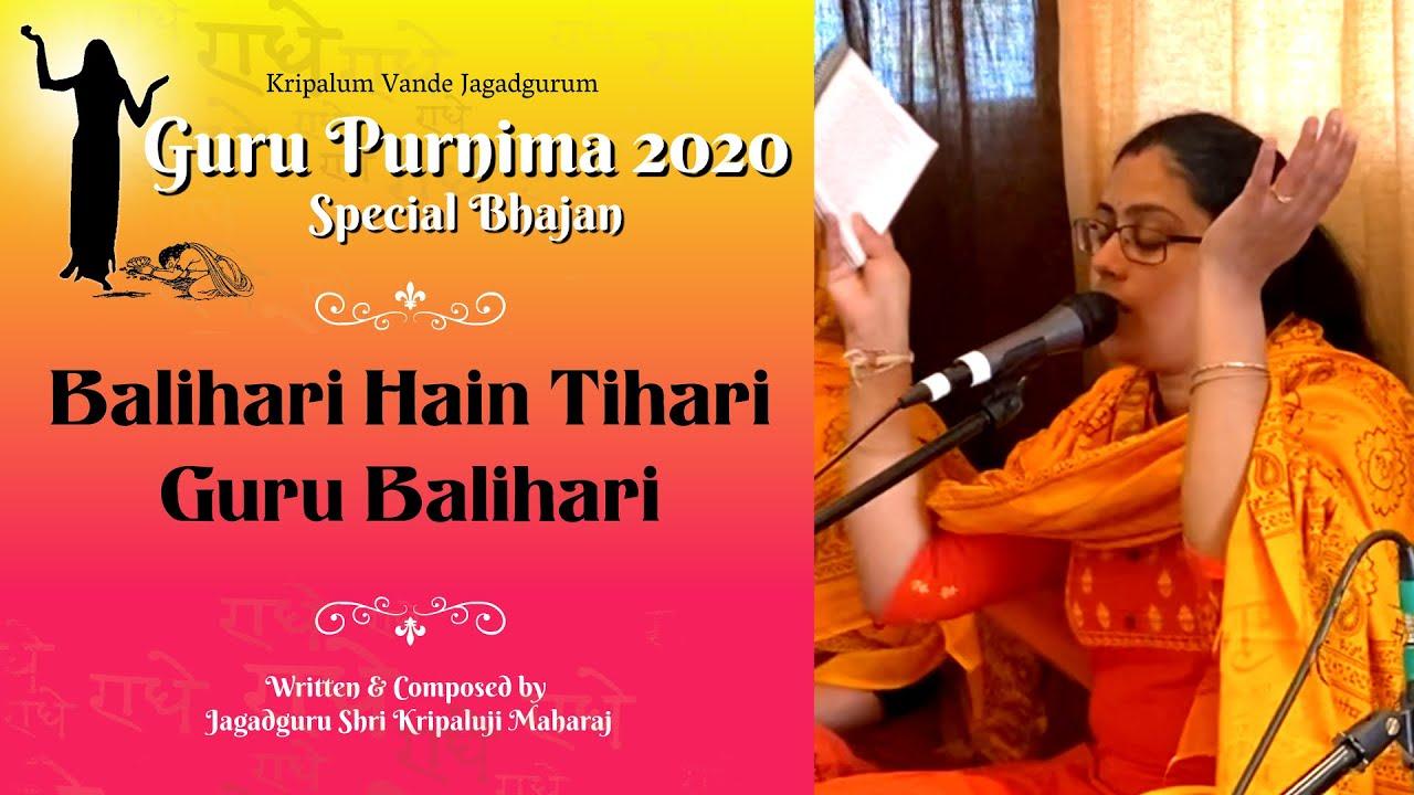 Balihari Hain Tihari Guru Balihari | Guru Purnima Bhajan | Jagadguru Shri Kripaluji Maharaj Bhajan