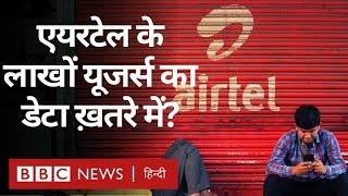 Baixar Airtel के लाखों Users का Data ख़तरे में आया लेकिन कैसे? (BBC Hindi)
