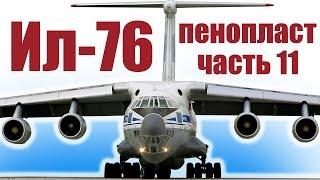 видео: Авиамоделизм. Ил-76 размах 1,3 метра. 11 часть | ALNADO