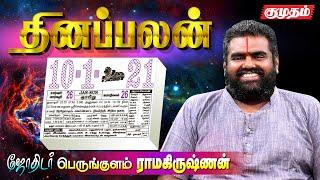 Raasi Palan 10-01-2021 | Dhina Palan | Astrology | Tamil Horoscope