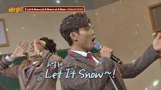 연말 느낌 물씬! 김범수(bumsoo Kim)의 'Let it snow, Let it snow, Let it snow'♬ 아는 형님(Knowing bros) 158회