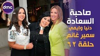 صاحبة السعادة - الموسم الثاني | دنيا وإيمي سمير غانم |28-10-2019 الحلقة كاملة