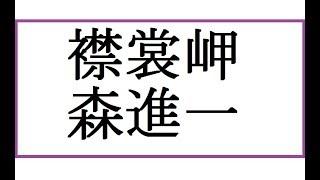襟裳岬 / 森進一 Mobile20160713 (Metaleaman) おやじ復活!ヘビメタる...