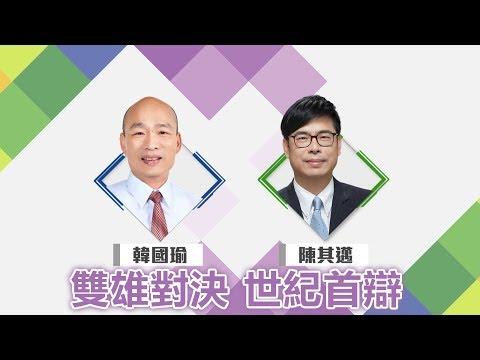 雙雄對決! 陳其邁.韓國瑜 世紀首辯 | 官方公訊 | 三立電視提供