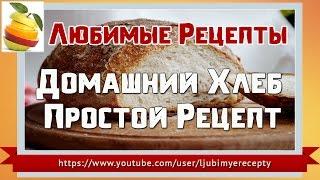 Рецепт вкусного и полезного хлеба.