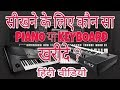 How to buy good Piano/Keyboard - Top 12 piano/Keyboard for learning in budget