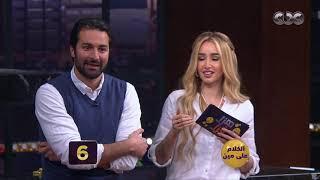 اضحكوا على أحمد حاتم.. عرف أسماء كل الممثلين في اللعبة ماعدا \