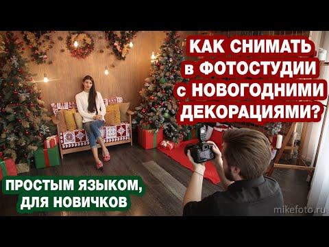 Как фотографировать в студии для начинающих фотографов. Семейная новогодняя фотосессия в студии.