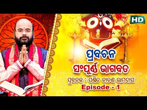 Prabachana - Sampurna Bhagabata || Episode - 1 || ପ୍ରବଚନ - ସମ୍ପୂର୍ଣ୍ଣ ଭାଗବତ || ପଣ୍ଡିତ ଚାରଣ ରାମଦାସ